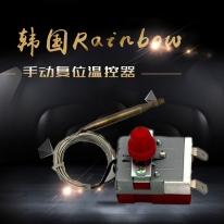 韩国Rainbow手动复位温控器