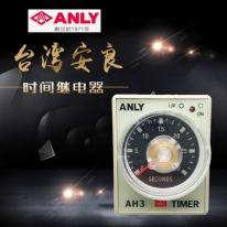 台湾ANLY时间继电器