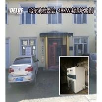 哈尔滨村委会电采暖案例